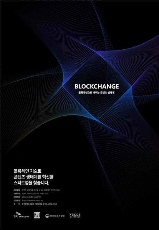 블록체인과 콘텐츠 만남… 스타트업 20일까지 모집